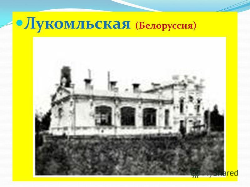 Лукомльская (Белоруссия)