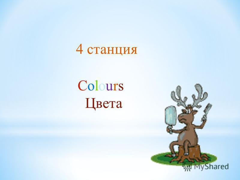 4 станция Colours Цвета