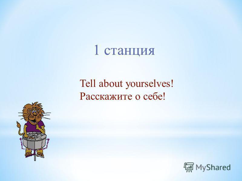 1 станция Tell about yourselves! Расскажите о себе!