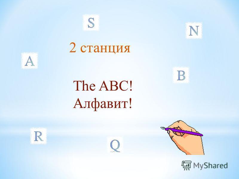 The ABC! Алфавит! 2 станция