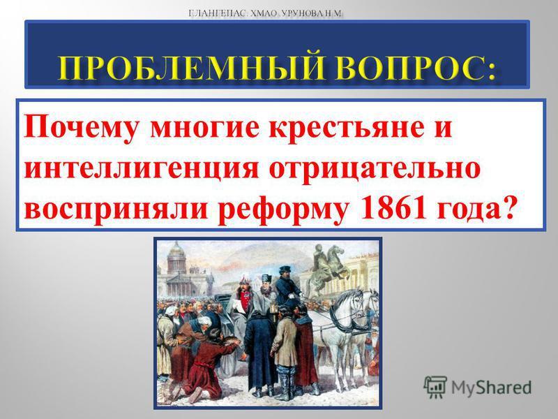 Почему многие крестьяне и интеллигенция отрицательно восприняли реформу 1861 года ?
