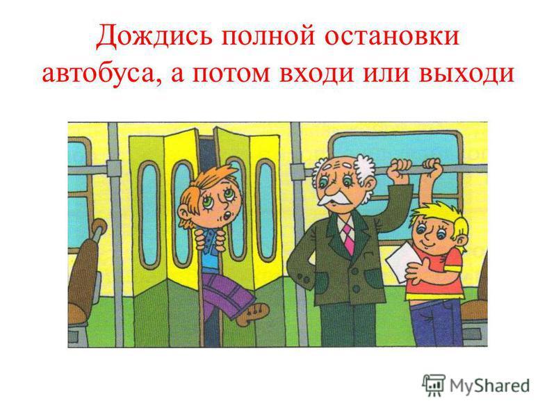 Дождись полной остановки автобуса, а потом входи или выходи