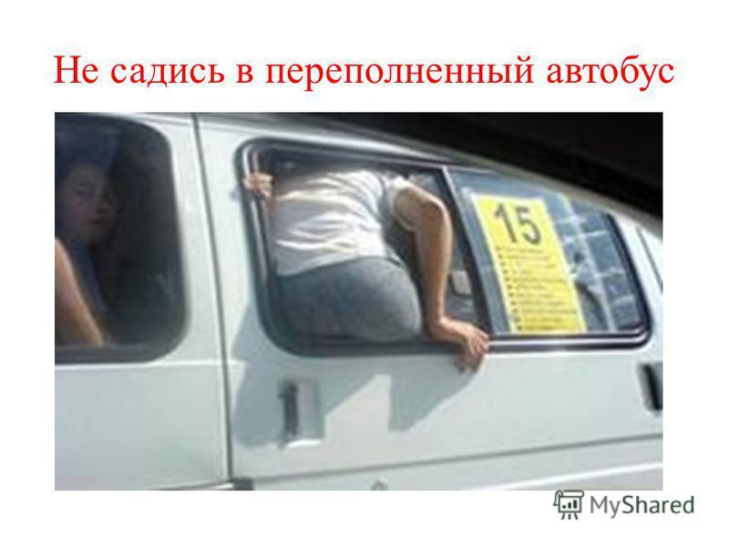 Не садись в переполненный автобус