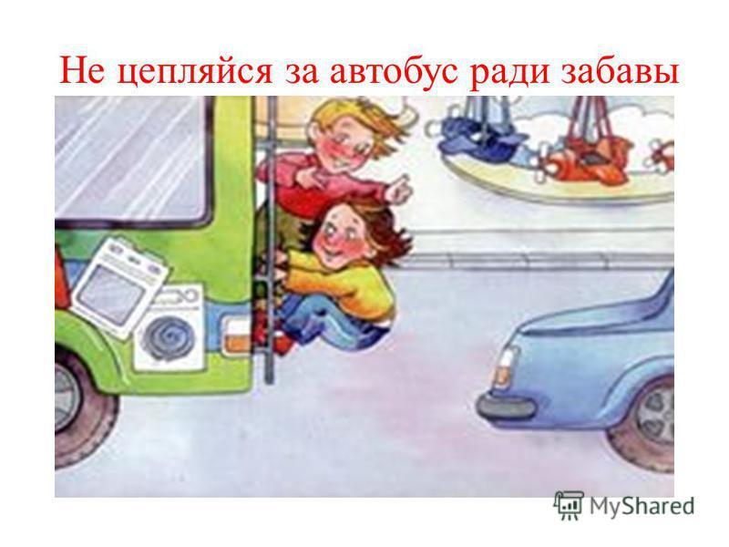 Не цепляйся за автобус ради забавы