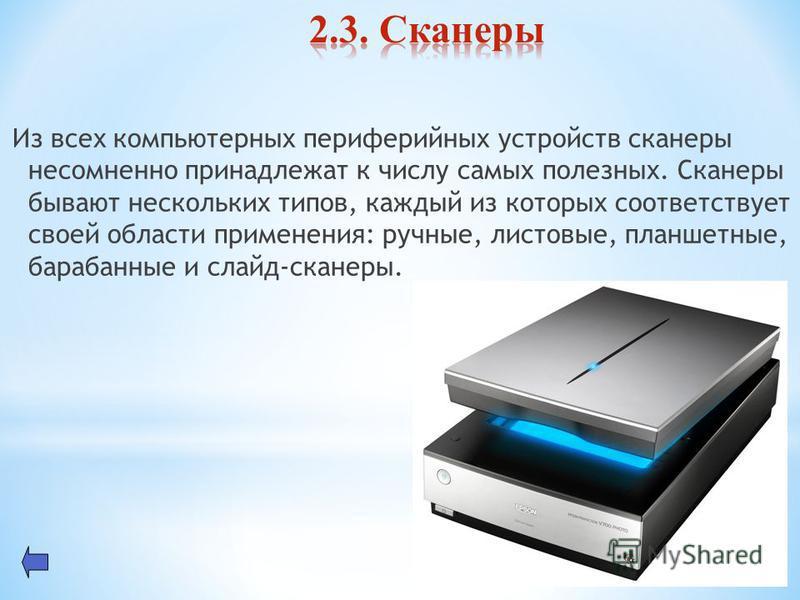 Из всех компьютерных периферийных устройств сканеры несомненно принадлежат к числу самых полезных. Сканеры бывают нескольких типов, каждый из которых соответствует своей области применения: ручные, листовые, планшетные, барабанные и слайд-сканеры.