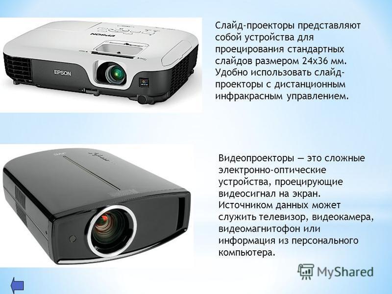 Слайд-проекторы представляют собой устройства для проецирования стандартных слайдов размером 24x36 мм. Удобно использовать слайд- проекторы с дистанционным инфракрасным управлением. Видеопроекторы это сложные электронно-оптические устройства, проецир