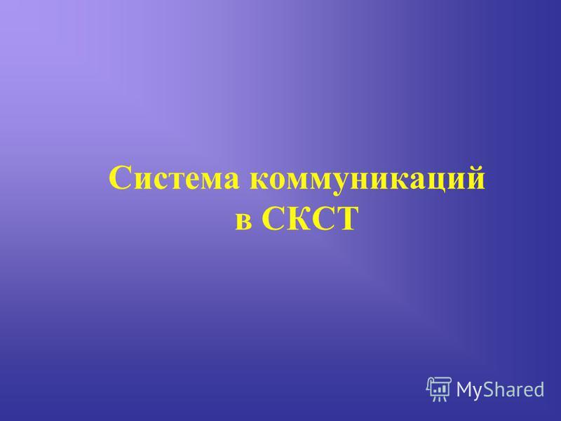 Система коммуникаций в СКСТ