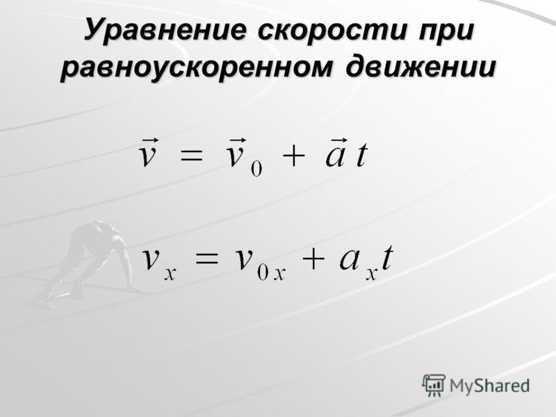 Уравнение скорости при равноускоренном движении
