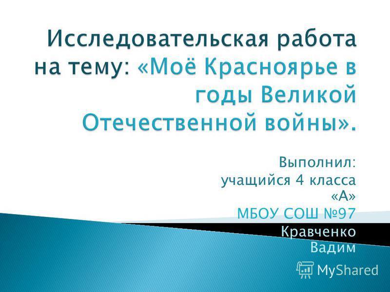Выполнил: учащийся 4 класса «А» МБОУ СОШ 97 Кравченко Вадим