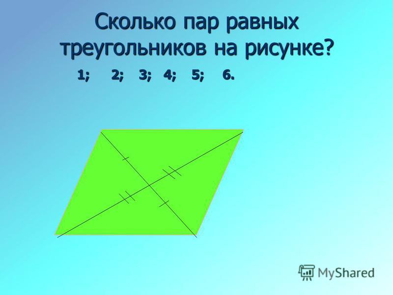 Сколько пар равных треугольников на рисунке? Сколько пар равных треугольников на рисунке? 1;2;3;4;5;6.