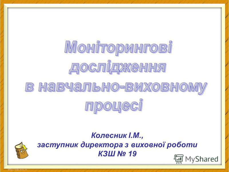 Колесник І.М., заступник директора з виховної роботи КЗШ 19
