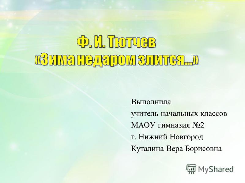 Выполнила учитель начальных классов МАОУ гимназия 2 г. Нижний Новгород Куталина Вера Борисовна 1