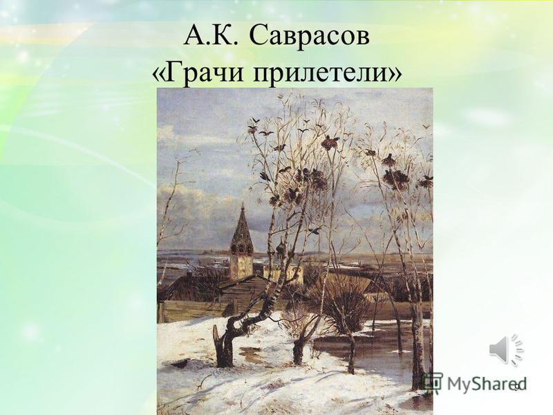 А.К. Саврасов «Грачи прилетели» 9