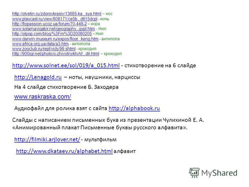 http://otvetin.ru/zdorovkrasiv/13685-ka...sya.htmlhttp://otvetin.ru/zdorovkrasiv/13685-ka...sya.html – нос www.playcast.ru/view/808171/ce5b...d615dcplwww.playcast.ru/view/808171/ce5b...d615dcpl - ночь http://flopassion.ucoz.ua/forum/70-448-2http://fl