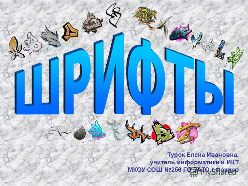 Турок Елена Ивановна, учитель информатики и ИКТ МКОУ СОШ 256 ГО ЗАТО г.Фокино