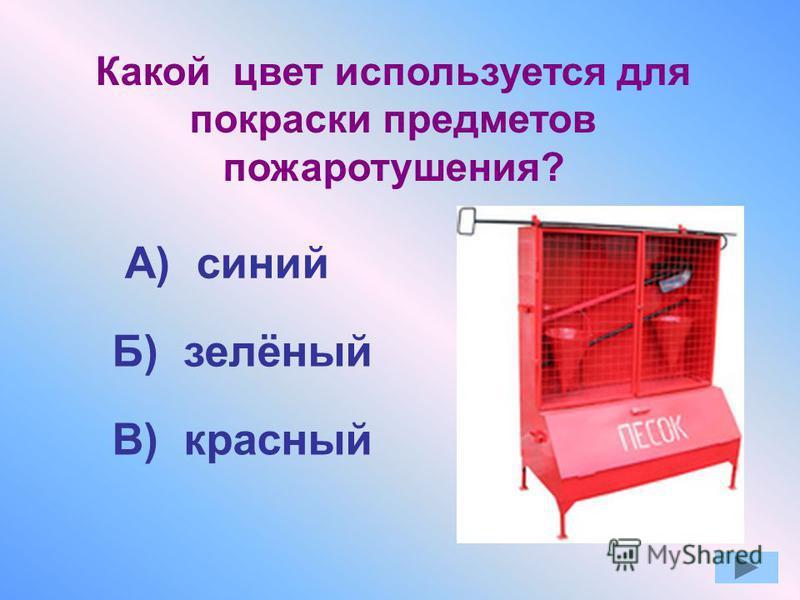 Телефон пожарной охраны А) 02 Б) 01 В) 03
