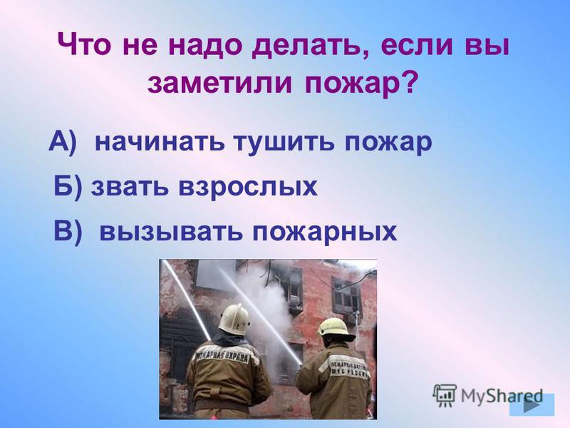 Что помогает пожарным подняться на верхние этажи? А) лифт Б) раздвижная лестница В) водосточная труба