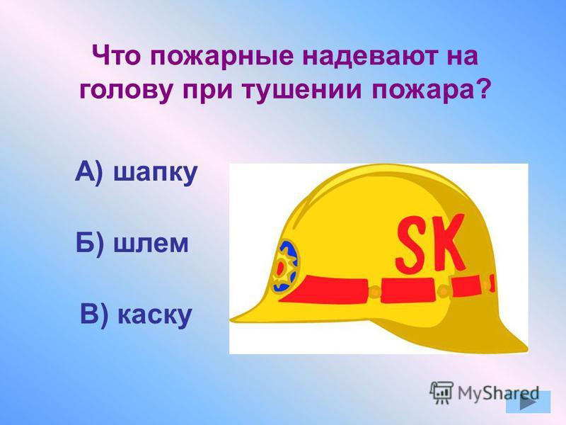Какая из игр может привести к пожару? А) складывание домика из кубиков Б) складывание домика из спичек В) складывание картинки из пазлов