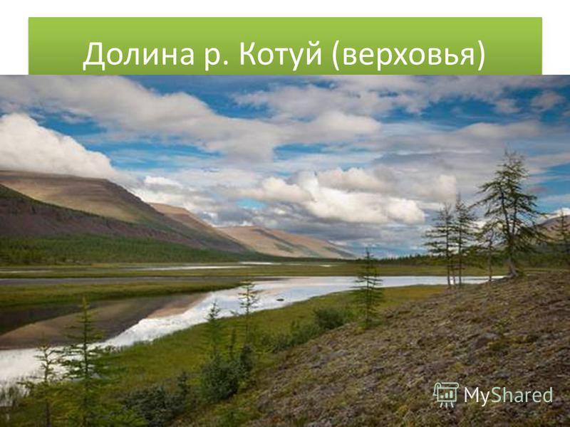Долина р. Котуй (верховья)