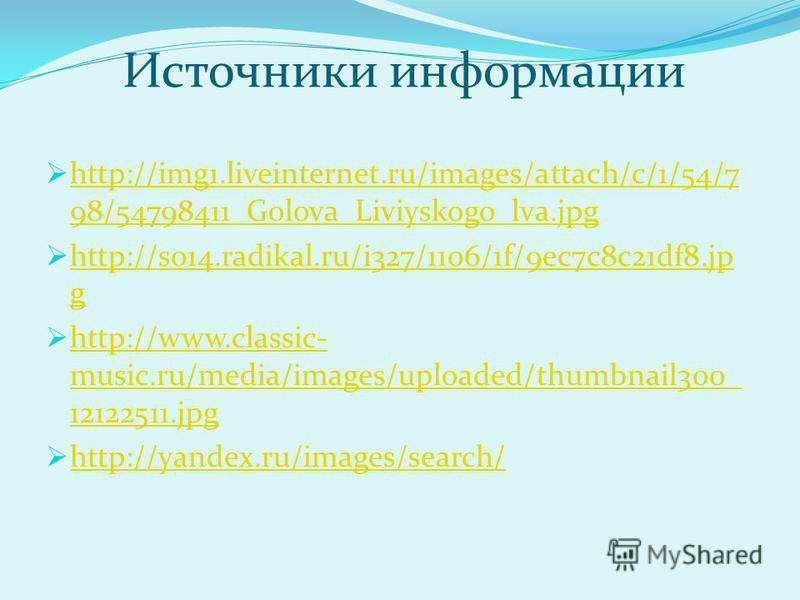 Источники информации http://img1.liveinternet.ru/images/attach/c/1/54/7 98/54798411_Golova_Liviyskogo_lva.jpg http://img1.liveinternet.ru/images/attach/c/1/54/7 98/54798411_Golova_Liviyskogo_lva.jpg http://s014.radikal.ru/i327/1106/1f/9ec7c8c21df8. j