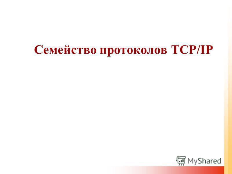 Семейство протоколов TCP/IP