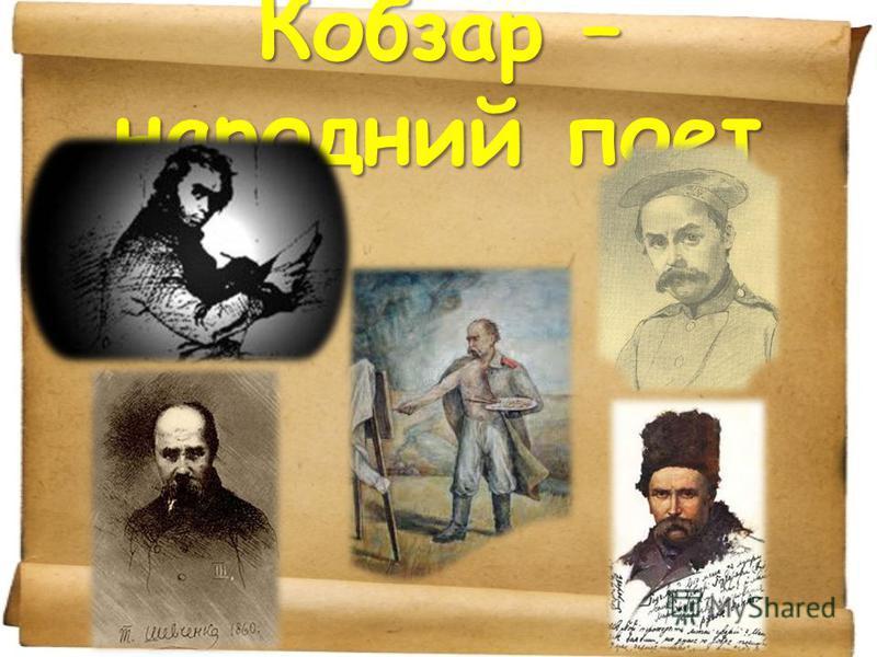 Кобзар – народний поет