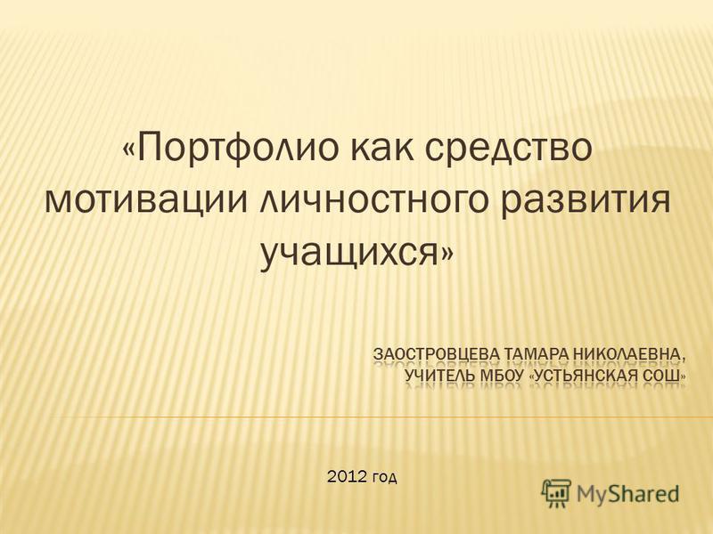 «Портфолио как средство мотивации личностного развития учащихся» 2012 год