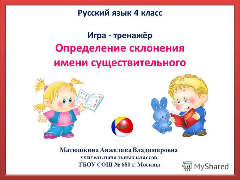 Ким по русскому языку 4 класс презентация