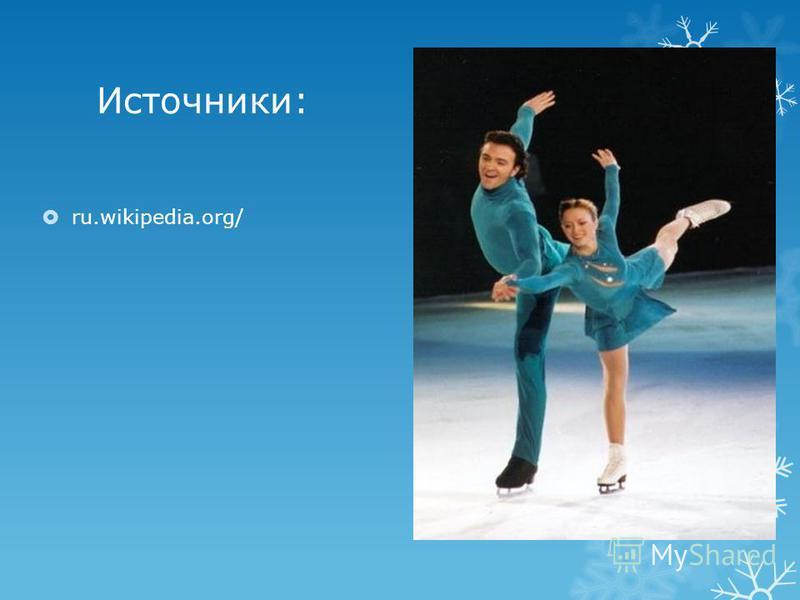 Источники: ru.wikipedia.org/