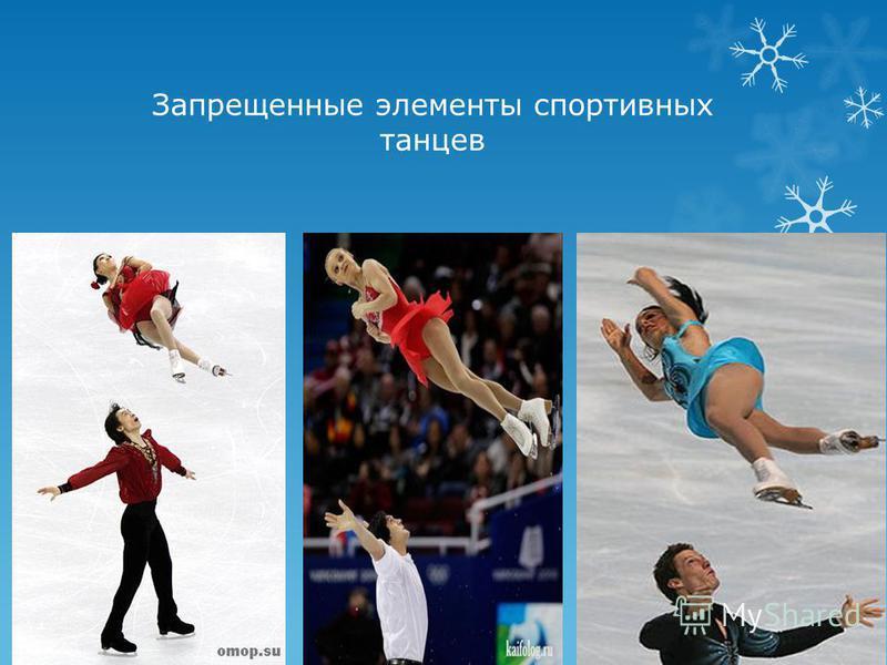 Запрещенные элементы спортивных танцев