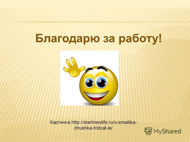Благодарю за работу! Картинка:http://startnewlife.ru/u-smailika- dnushka-tridcat-le/