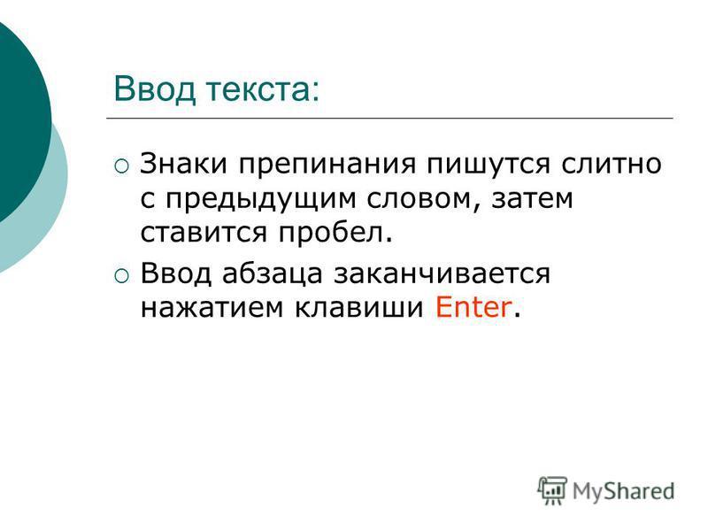 Ввод текста: Знаки препинания пишутся слитно с предыдущим словом, затем ставится пробел. Ввод абзаца заканчивается нажатием клавиши Enter.