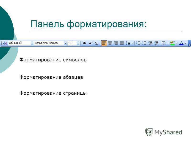 Панель форматирования: Форматирование символов Форматирование абзацев Форматирование страницы
