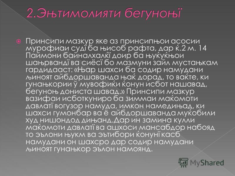 Принсипи мазкур яке аз принсипњои асосии мурофиаи судї ба њисоб рафта, дар ќ.2 м. 14 Паймони байналхалќї доир ба њуќуќњои шањрвандї ва сиёсї бо мазмуни зайл мустањкам гардидааст: «Њар шахси ба содир намудани љиноят айбдоршаванда њаќ дорад, то ваќте,