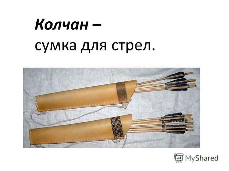 Колчан – сумка для стрел.