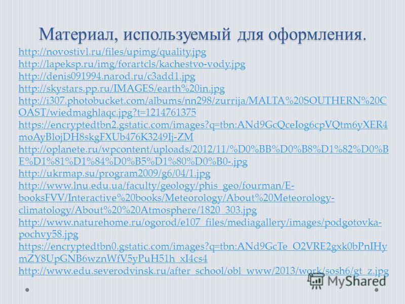 Материал, используемый для оформления. http://novostivl.ru/files/upimg/quality.jpg http://lapeksp.ru/img/forartcls/kachestvo-vody.jpg http://denis091994.narod.ru/c3add1. jpg http://skystars.pp.ru/IMAGES/earth%20in.jpg http://i307.photobucket.com/albu