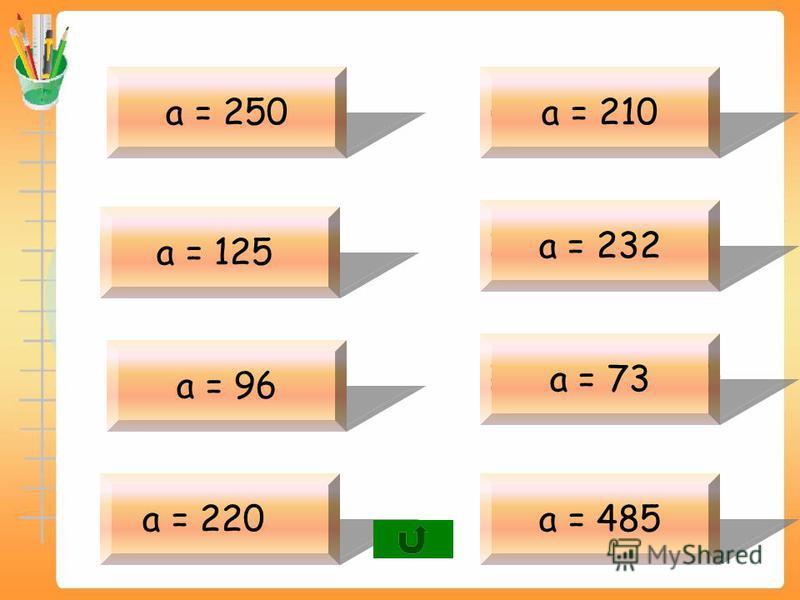 а +250 = 500 а = 250 а + 675= 800 а = 125 а + 242=338 а = 96 а + 580=800 а = 220 490 + а = 700 а = 210 337 + а = 569 а = 232 927 + а = 1000 а = 73 115 + а = 600 а = 485