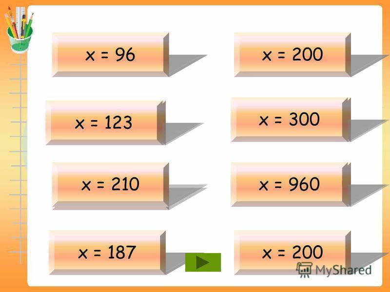 х – 44=52 х = 96 х – 23=100 х = 123 х – 98=112 х = 210 х – 100=87 х = 187 х – 67=133 х = 200 х – 85=215 х = 300 х – 560=400 х = 960 х – 79=121 х = 200