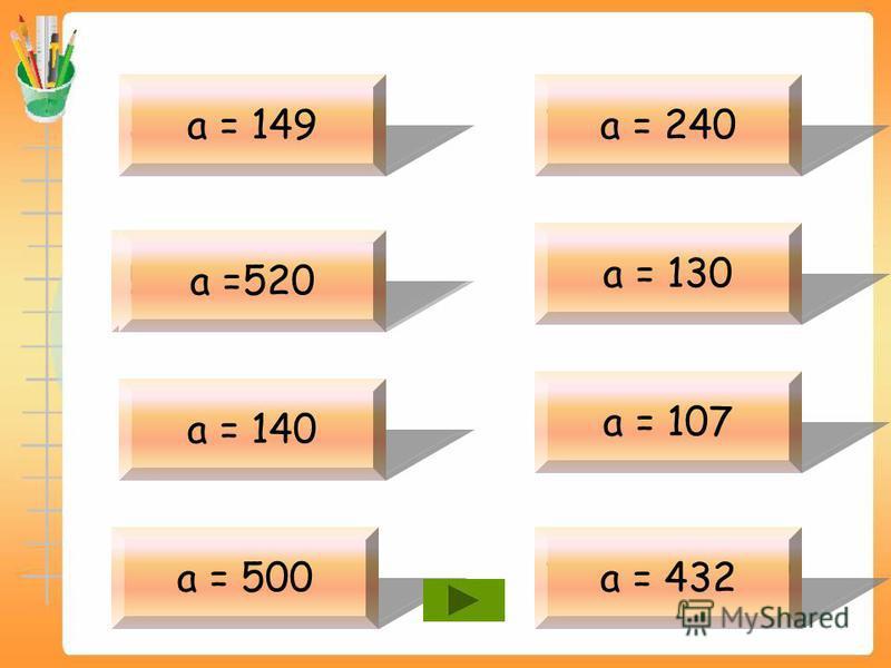 349 – а = 200 а = 149 560 – а = 40 а =520 220 – а = 80 а = 140 590 – а = 90 а = 500 745 – а = 505 а = 240 348 – а = 218 а = 130 207 – а = 100 а = 107 764 – а = 332 а = 432