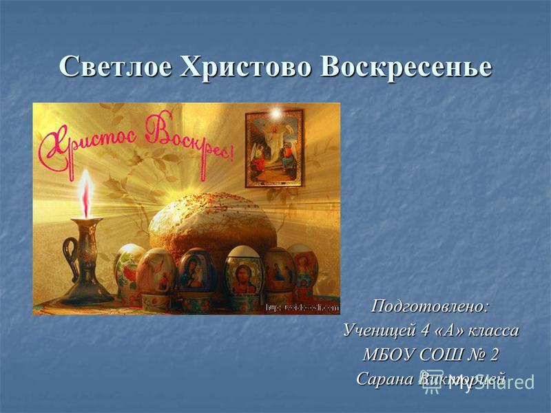 Светлое Христово Воскресенье Подготовлено: Ученицей 4 «А» класса МБОУ СОШ 2 Сарана Викторией