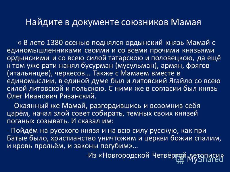 Найдите в документе союзников Мамая « В лето 1380 осенью поднялся ордынский князь Мамай с единомышленниками своими и со всеми прочими князьями ордынскими и со всею силой татарскою и половецкою, да ещё к том уже рати нанял басурман (мусульман), армян,
