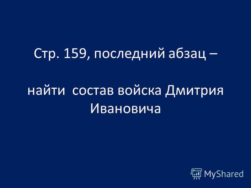 Стр. 159, последний абзац – найти состав войска Дмитрия Ивановича