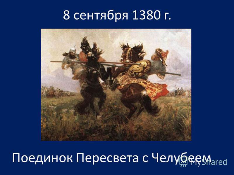 8 сентября 1380 г. Поединок Пересвета с Челубеем