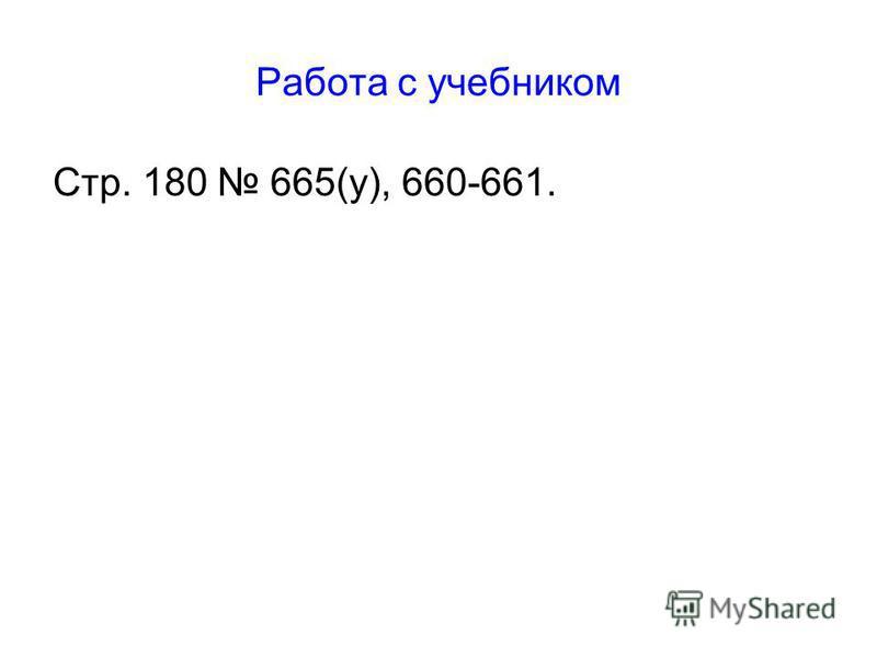 Работа с учебником Стр. 180 665(у), 660-661.