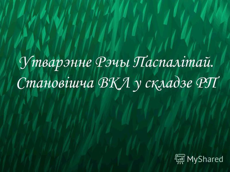Утварэнне Рэчы Паспалітай. Становішча ВКЛ у складзе РП