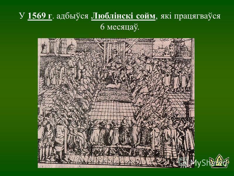 У 1569 г. адбыўся Люблінскі сойм, які працягваўся 6 месяцаў.