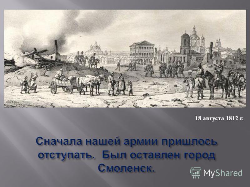 18 августа 1812 г.