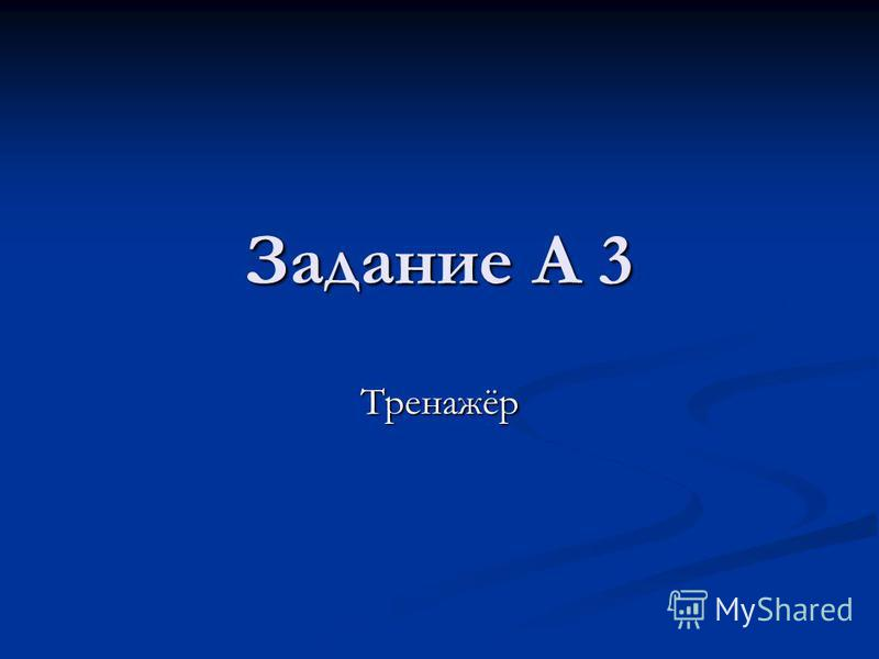 Задание А 3 Тренажёр