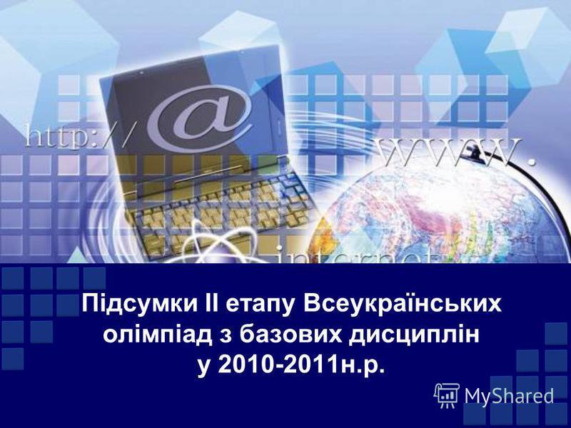 Підсумки ІІ етапу Всеукраїнських олімпіад з базових дисциплін у 2010-2011н.р.