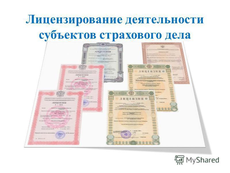 Лицензирование деятельности субъектов страхового дела
